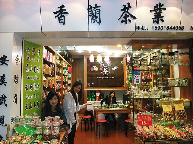 天荼茶城_中国のセレクトショップ | 上海ナビ