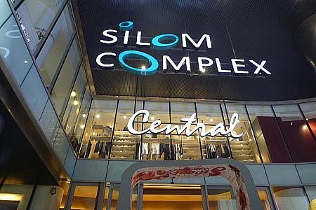 シーロム コンプレックス [Silom...