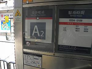 A2出口