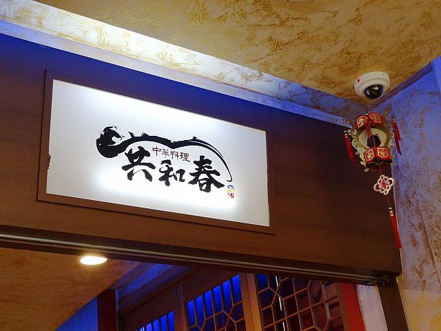 コンファチュン / 共和春 (仁川)
