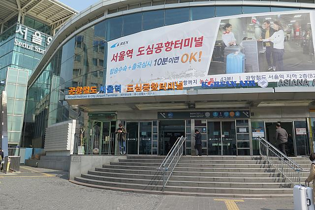空港鉄道ソウル駅ターミナル | 観光-ソウルナビ