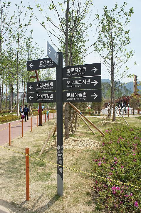 釜山市民公園[プサンシミンコン...