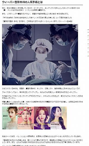 https://magazine.gangnamdoll.jp/uber-clinic-plastic-surgery-korea-interview-5594.html