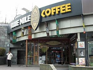 「BLUE NILE COFFEE」
