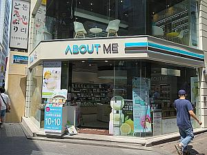 ABOUT ME(アバウトミー)<BR>食品会社のコスメブランド<BR>
