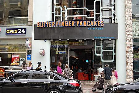 BUTTER FINGER PANCAKES