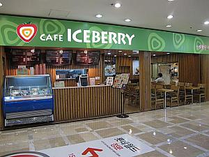 CAFE「ICEBERRY」