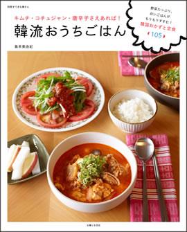 韓国 料理 簡単