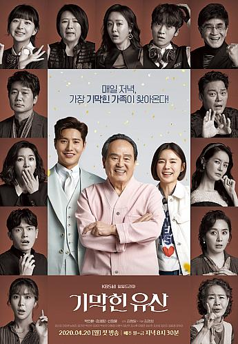ドラマ 韓国 これから 見れる