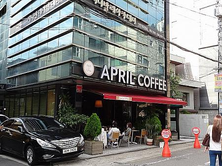 「APRIL COFFEE」