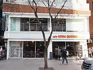 cafe KONA QUEENS HAWAIAN QUEEN COFFEE