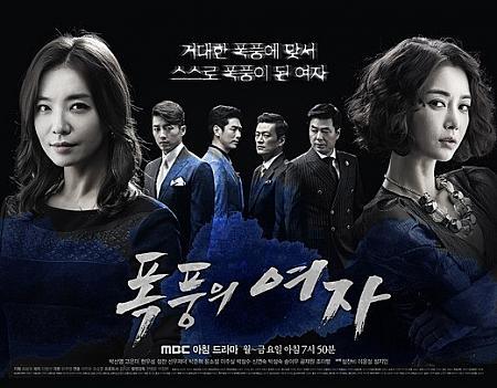ただいま放送中!韓国最新ドラマ情報!(2015年5月&6月)