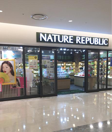 『NATURE REPUBLIC 』で自分へ