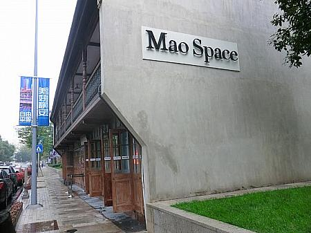 Mao Space