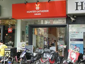 「HUNTER GATHERER」