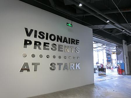 「VISIONAIRE PRESENTS AT STARK」