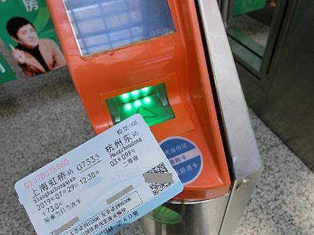 切符を改札に通して入場します