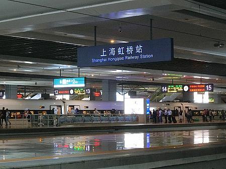 高速鉄道に乗るなら「上海虹橋駅」へ