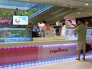 「Yogurberry」