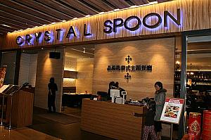 タイ料理「CRYSTAL SPOON」