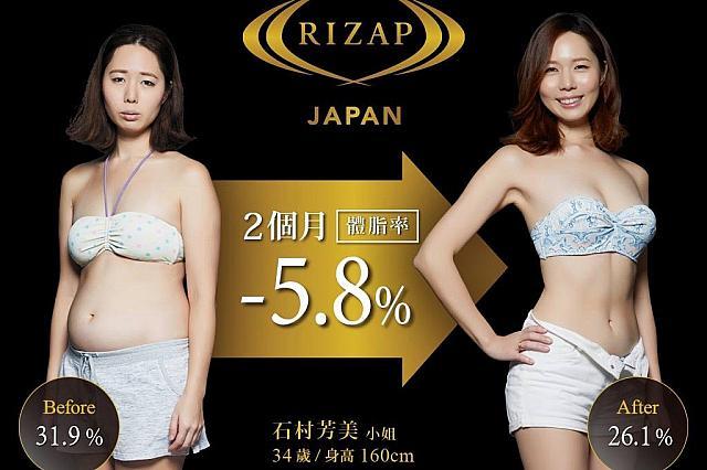 ライザップ[RIZAP] | 台湾エンタメ・レジャー-台北ナビ