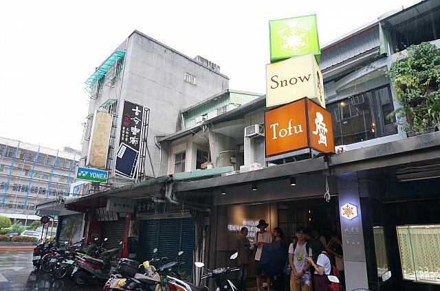 MR.雪腐(公館店)[ミスターシェフ]   台湾グルメ・レストラン-台北ナビ
