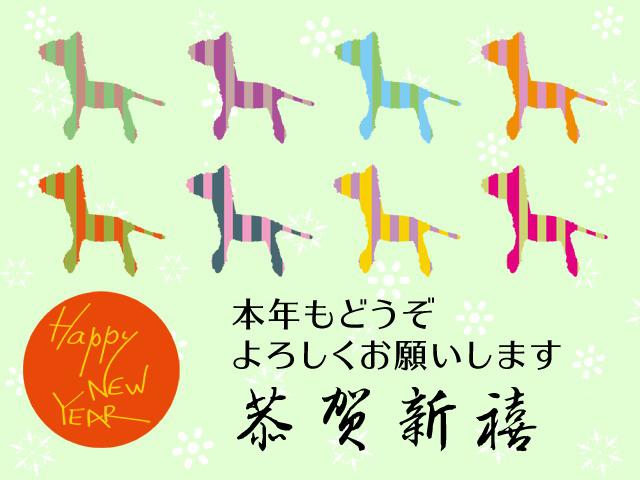 快楽 新年 新年快乐と新年好の違いがよくわかりません。
