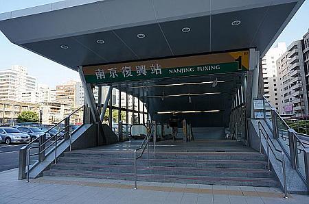 MRT松山線が開通!