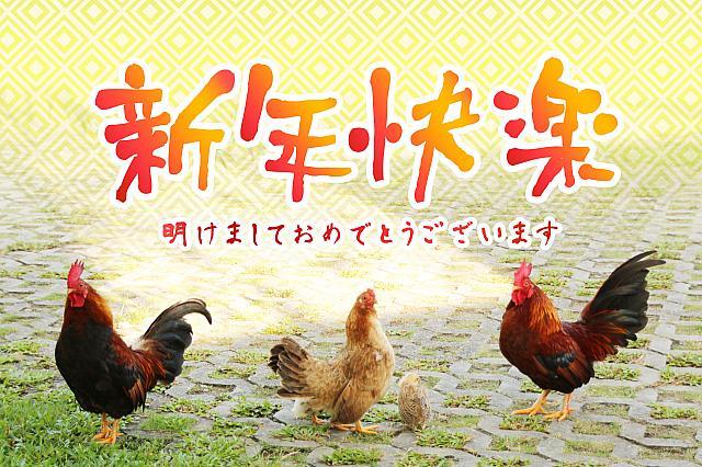 快楽 新年 明ける前から祝っちゃう!? 中国語の「新年快樂」の使い方。