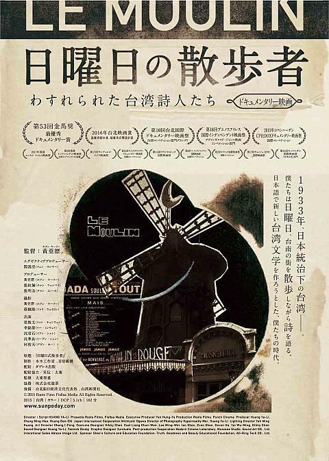 映画「日曜日の散歩者 -わすれられた台湾詩人たち-」黃亞歷監督・来日インタビュー